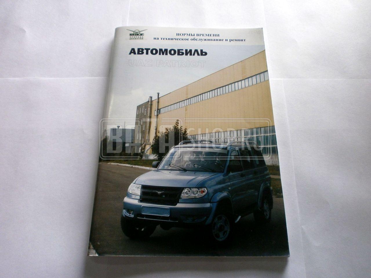 9283f59ba822 Каталоги и руководства УАЗ — купить в Крыму | Страница 3.8 | BAZA